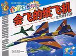 俄罗斯军机秀-会飞的纸飞机-仿真手工模型