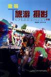 数码旅游摄影手册