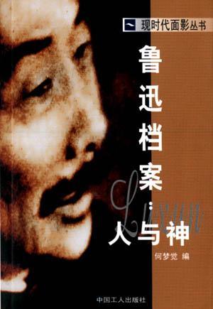 鲁迅档案:人与神