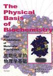 生物化学的物理学基础