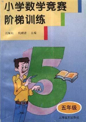 小学数学竞赛阶梯训练(5年级)