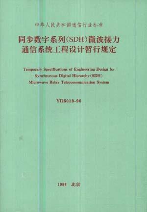 同步数字系列(SDH)微波接力通信系统工程设计暂行规定
