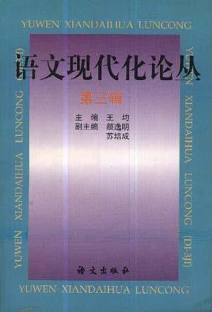语文现代化论丛