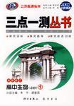 (2007全新奉献)三点一测丛书