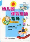 幼儿园体育活动指导
