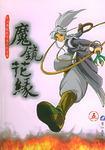 开心果超级卡通连环漫画(套装全10册) (平装)