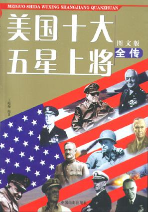 美国十大五星上将全传(图文版)