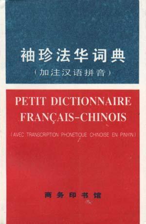袖珍法华词典