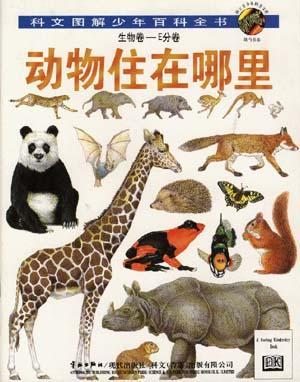 剑桥少儿生物百科:动物住在哪里