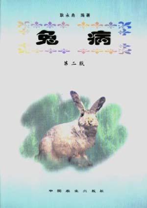 兔病(第二版)