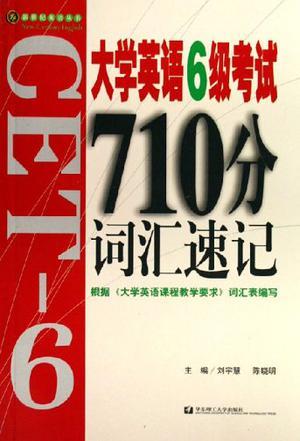 大学英语6级考试710分词汇速记