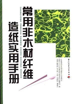 常用非木材纤维造纸实用手册