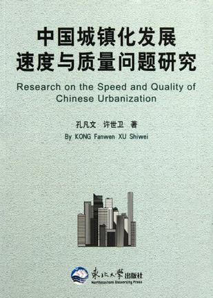 中国城镇化发展速度与质量问题研究