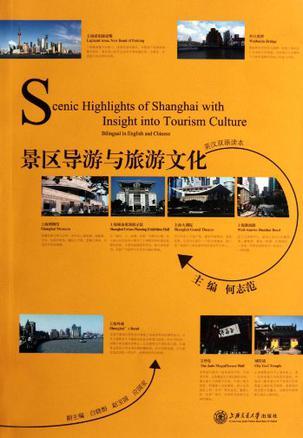 景区导游与旅游文化