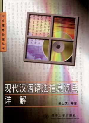 现代汉语语法信息词典详解