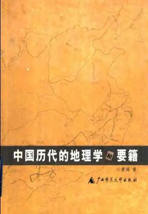中国历代的地理学和要籍