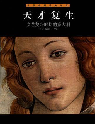 天才复生・文艺复兴时期的意大利