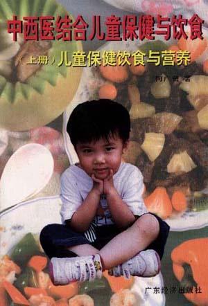 中西医结合儿童保健与饮食(下册)