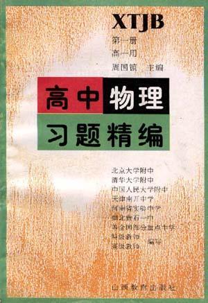 高中物理习题精编(第一册.高一用)