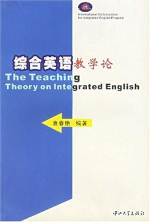 综合英语教学论