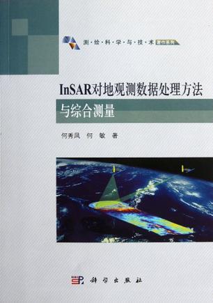 InSAR对地观测数据处理方法与综合测量