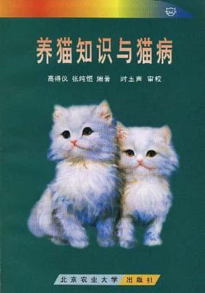 养猫知识与猫病