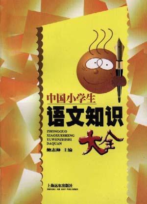 中国小学生语文知识大全