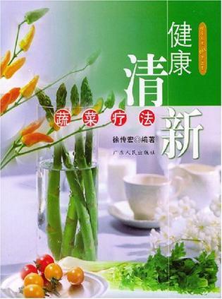健康清新蔬菜疗法