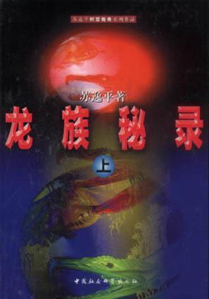 龙族秘录(上、下)