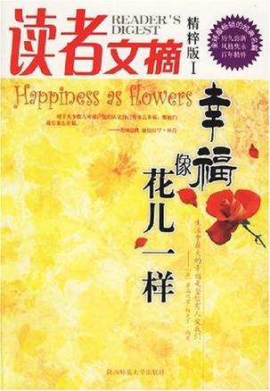 幸福像花儿一样-读者文摘