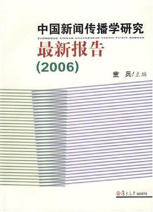 2006-中国新闻传播学研究最新报告