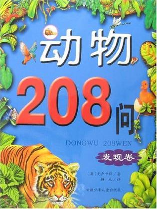 动物208问(发现卷)