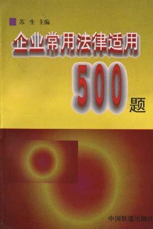 企业常用法律适用500题