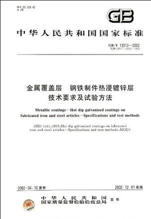 中华人民共和国国家标准