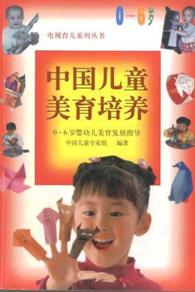 中国儿童德育培养-电视育儿系列丛书