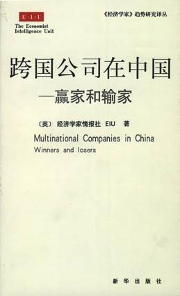 跨国公司在中国--赢家和输家