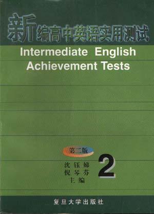 新编高中英语实用测试(二)第二版