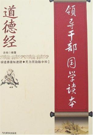 道德经-领导干部国学读本