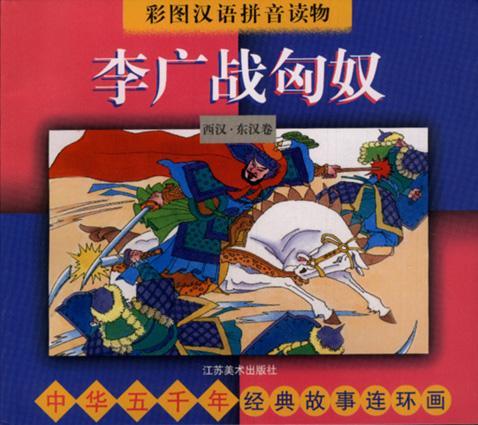 中华五千年经典故事连环画・西汉・东汉卷:王昭君出塞