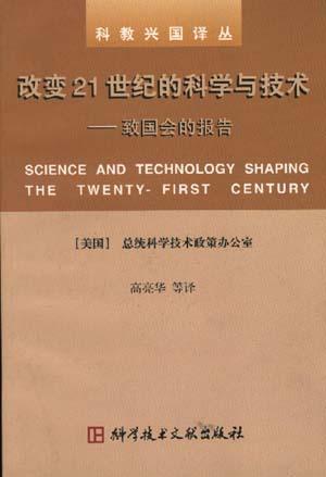 改变21世纪的科学与技术