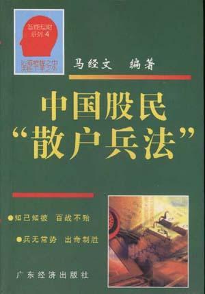 """中国股民""""散户兵法"""""""