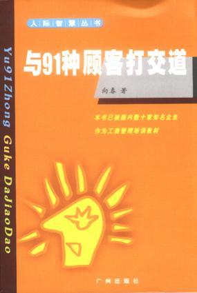 企业人际智慧修炼-人际智慧丛书