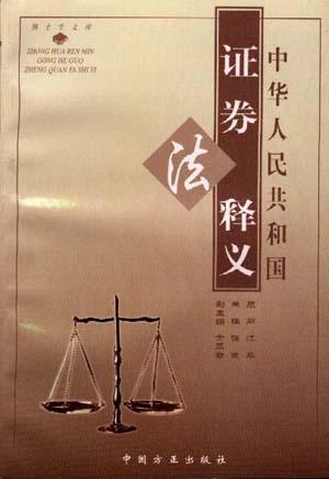 《中华全国证券法》释义