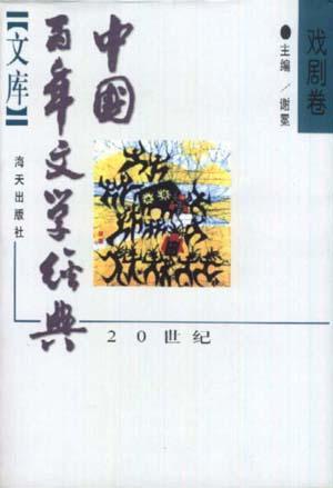 中国百年文学经典文库·戏剧卷