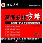 高考必胜方略(VCD)