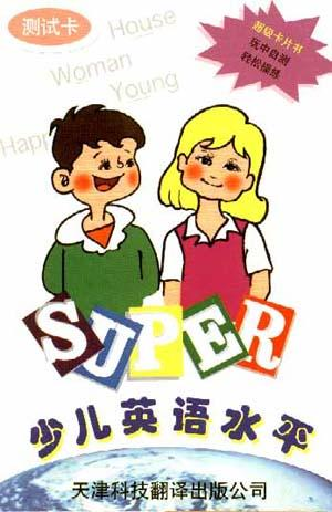 超级卡片书少儿英语水平