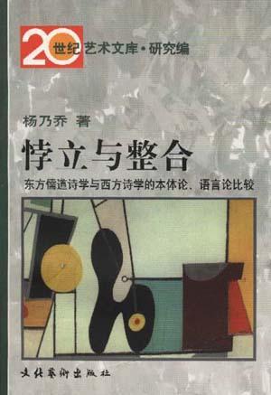 悖立与整合――东方儒道诗学与西方诗学的本体论语言论比较