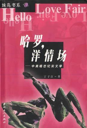 哈罗,洋情场:中美婚恋纪实文学
