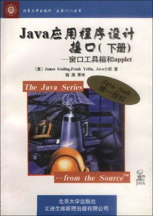 Java应用程序设计接口(下册)--窗口工具箱和applet