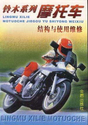 铃木系列摩托车结构与使用维修